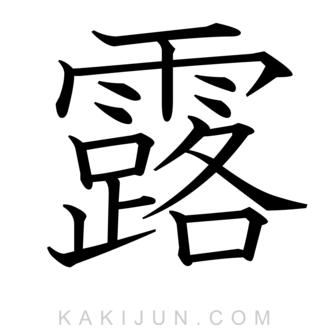 「露」を含む四字熟語