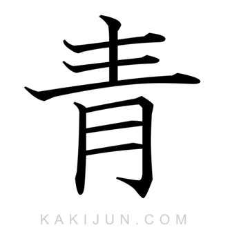 「青」を含む四字熟語