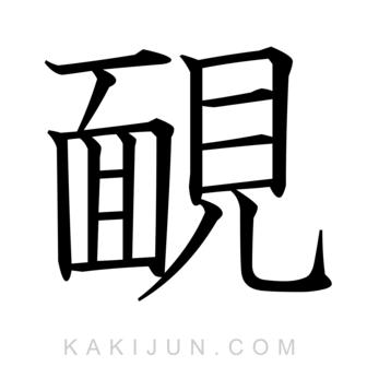 「靦」を含む四字熟語
