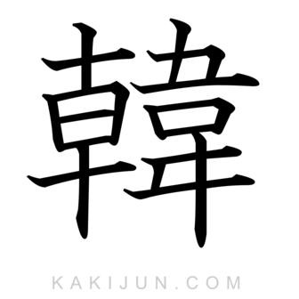 「韓」を含む四字熟語