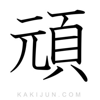 「頑」を含む四字熟語