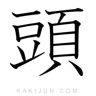 「頭」を含む四字熟語