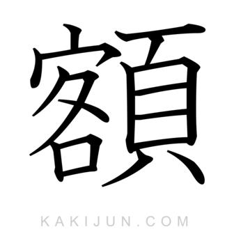 「額」を含む四字熟語