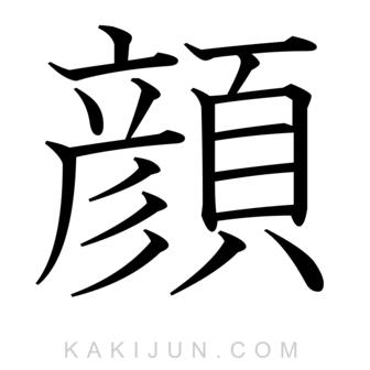 「顔」を含む四字熟語