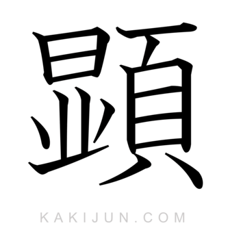 「顕」を含む四字熟語