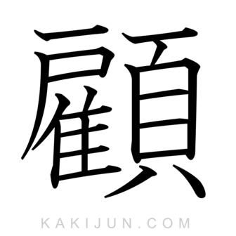 「顧」を含む四字熟語