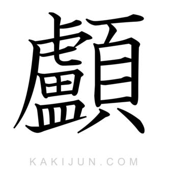 「顱」を含む四字熟語