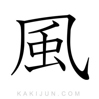 「風」を含む四字熟語