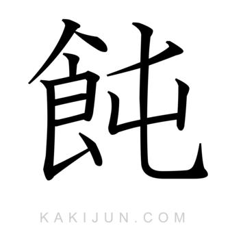 「飩」を含む四字熟語