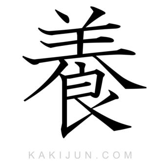 「養」を含む四字熟語