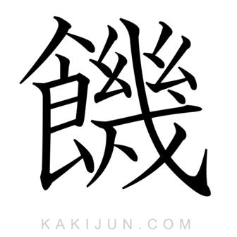「饑」を含む四字熟語