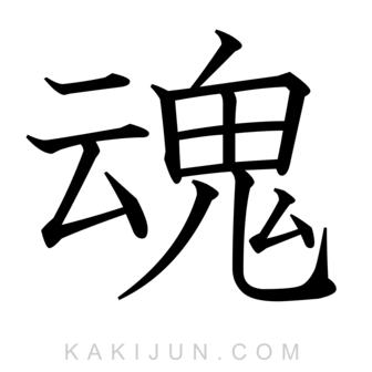 「魂」を含む四字熟語