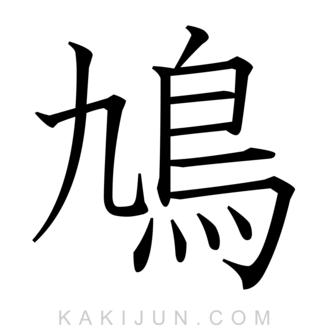 「鳩」を含む四字熟語