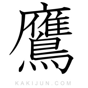 「鷹」を含む四字熟語