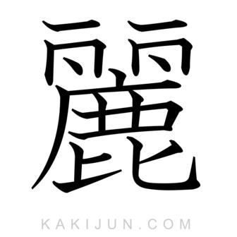「麗」を含む四字熟語