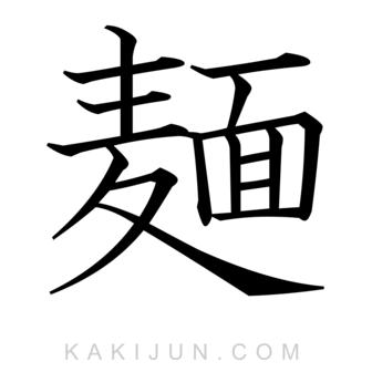「麺」を含む四字熟語