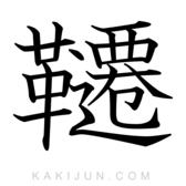 「韆」の書き順・筆順