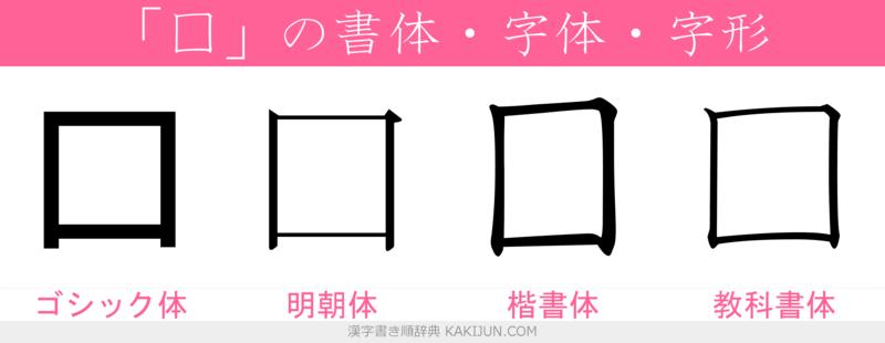 囗」の書き順(筆順)動画 - 漢...