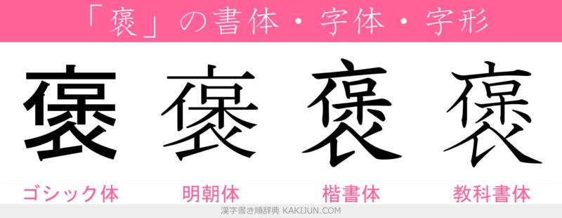 褒」の書き順(筆順)動画 - 漢...