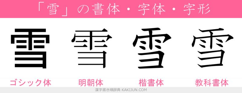 雪」の書き順(筆順)動画 - 漢...