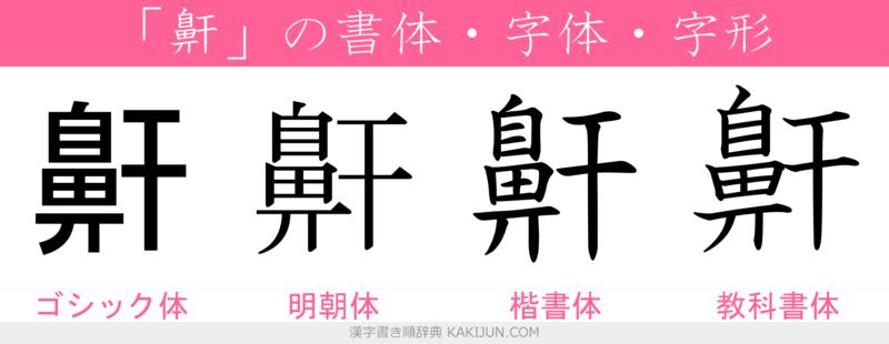 いびき 漢字