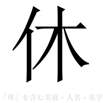 「休」を含む名前・人名・苗字(名字)