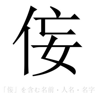 「侫」を含む名前・人名・苗字(名字)