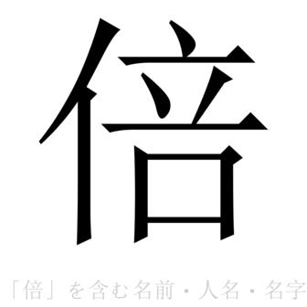 倍」を含む名前・人名・苗字(名...