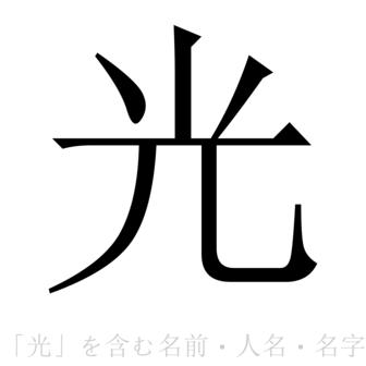「光」を含む名前・人名・苗字(名字)