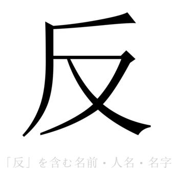 「反」を含む名前・人名・苗字(名字)