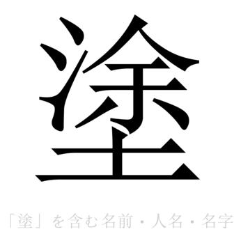 「塗」を含む名前・人名・苗字(名字)