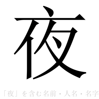 「夜」を含む名前・人名・苗字(名字)