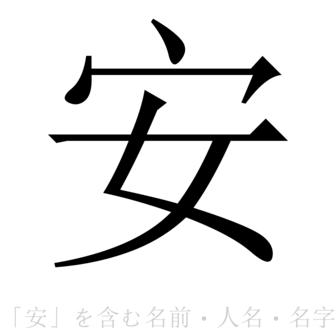 「安」を含む名前・人名・苗字(名字)