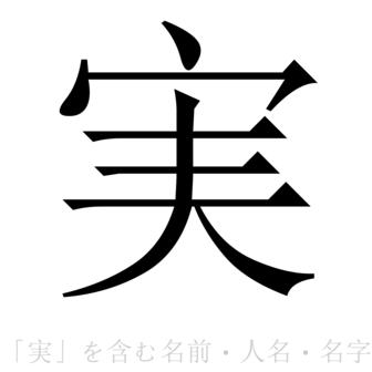 「実」を含む名前・人名・苗字(名字)