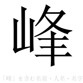 峰」を含む名前・人名・苗字(名...