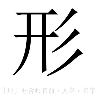 「形」を含む名前・人名・苗字(名字)