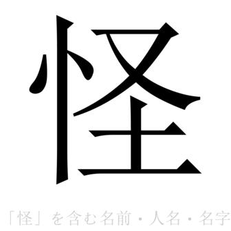 「怪」を含む名前・人名・苗字(名字)