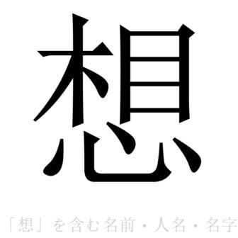 「想」を含む名前・人名・苗字(名字)
