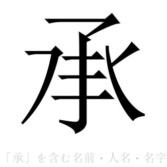 承」を含む名前・人名・苗字(名...