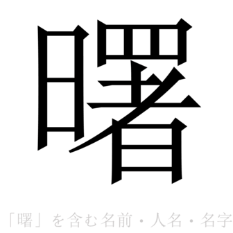 曙」を含む名前・人名・苗字(名...