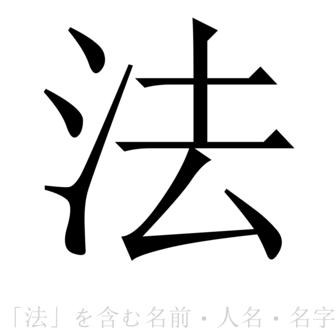 「法」を含む名前・人名・苗字(名字)