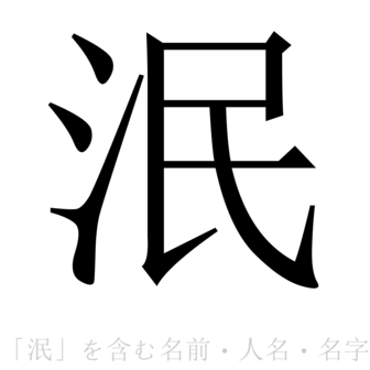 「泯」を含む名前・人名・苗字(名字)