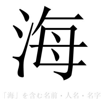 「海」を含む名前・人名・苗字(名字)