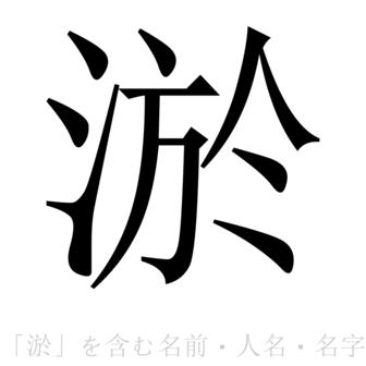 「淤」を含む名前・人名・苗字(名字)