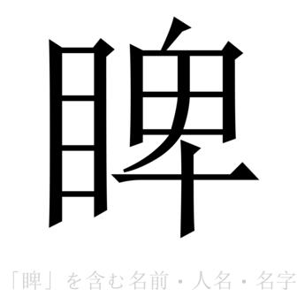 「睥」を含む名前・人名・苗字(名字)