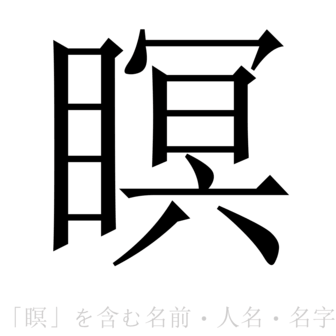「瞑」を含む名前・人名・苗字(名字)