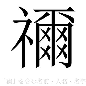 「禰」を含む名前・人名・苗字(名字)
