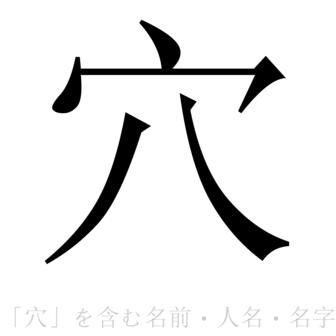 穴」を含む名前・人名・苗字(名...
