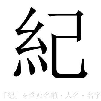 紀」を含む名前・人名・苗字(名...