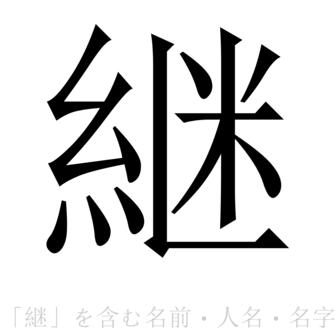 継」を含む名前・人名・苗字(名...